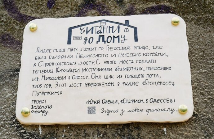 В Одессе на Строгановском мосту появилась табличка с цитатой Юрия Олеши (фото)