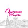 Коммуналка, история и путешествия — ТОП-10 текстов «Одесской жизни» 2020 года
