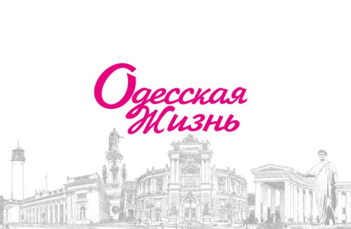22 тысячи статей и 720 номеров: газете «Одесская жизнь» 13 лет
