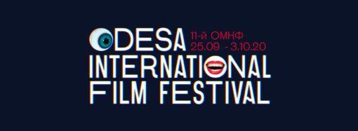Одесский кинофестиваль пройдет с новой символикой (фото)