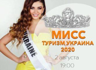 В Одессе выберут самую красивую туристку Украины