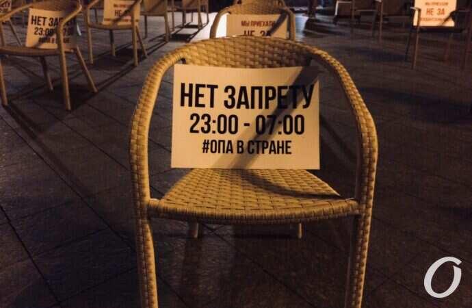 Коронавирус не выходит на ночную охоту: как одесские рестораторы протестовали против ограничений (фото)