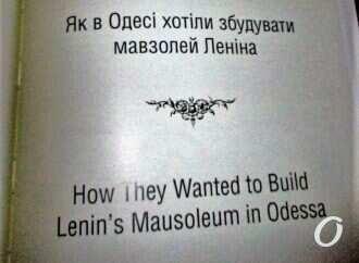 Мавзолей Ленина в Одессе: презентовали иллюстрированный альбом об истории городских монументов (фото)