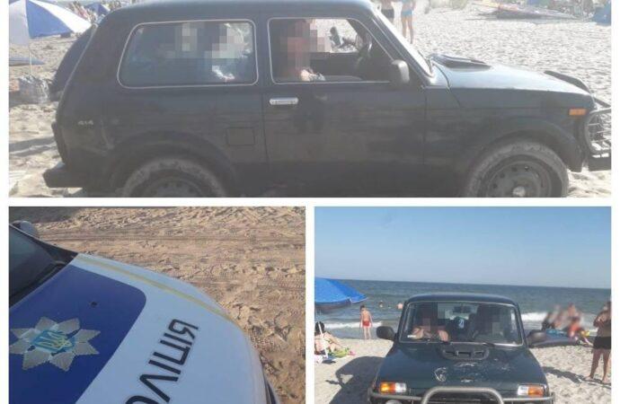 На Одещині затримали жінку, яка їхала автомобілем вздовж пляжу та ледь не збила чоловіка
