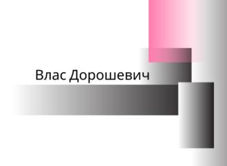 Одесский Зал славы: Влас Дорошевич – лучший фельетонист XIX-XX века
