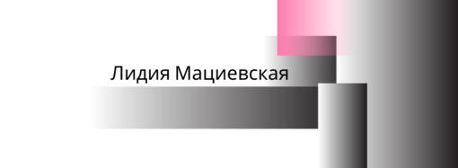Одесский Зал славы: Лидия Мациевская – актриса, ставшая народной любимицей