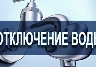 Аварийное отключение воды в части Лиманского района Одесской области 6 августа 2020 года