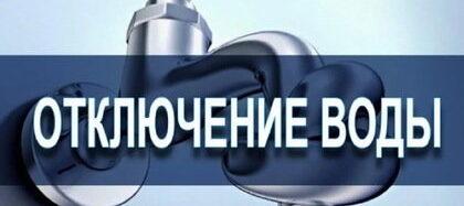 Аварийное отключение воды в части микрорайона «Лузановка» города Одесса 28 апреля 2021 года