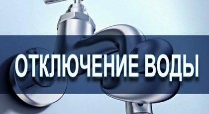 Аварийное отключение воды в части Лиманского района Одесской области 13 ноября 2020 года