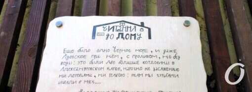Памятные дома и места Одессы: что решали на заседании историко-топонимической комиссии?