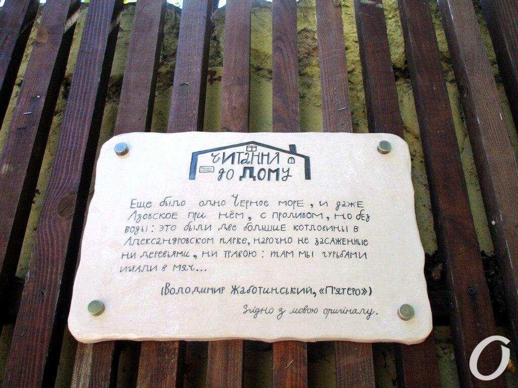 табличка в Зеленом театре