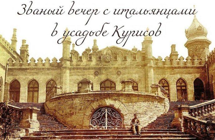Одесская Музкомедия приглашает во дворец-усадьбу Курисов на «Званый вечер с итальянцами»