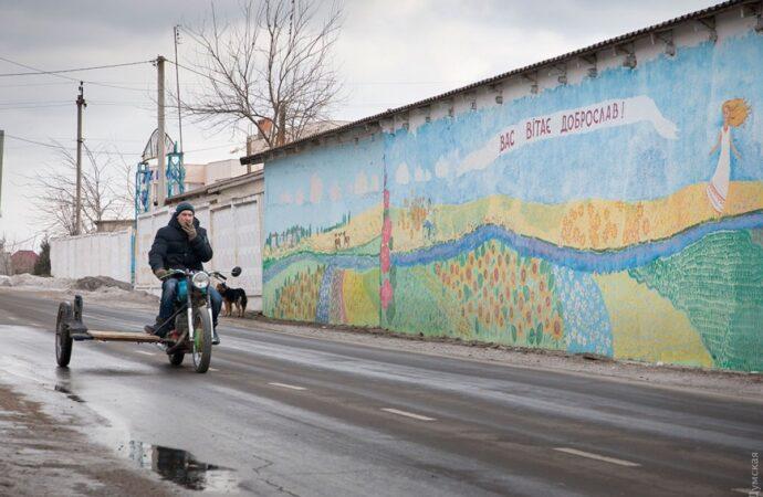 Путешествуем по Одесской области: Доброслав – история и современность (видео)