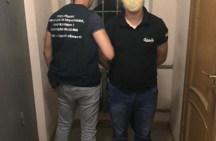 В Одесской области поймали педофила из базы розыска Интерпола