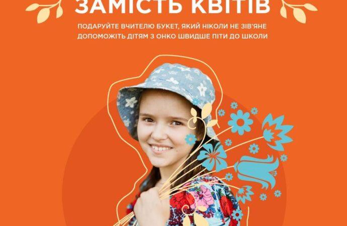 День знаний без цветов: одесситам предлагают на 1 сентября покупать электронные букеты