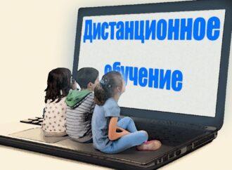 В Одессе откроют дополнительные классы дистанционного обучения