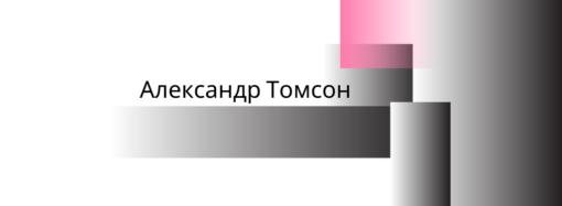 Одесский Зал Славы: Александр Томсон – выдающийся исследователь украинской фонетики