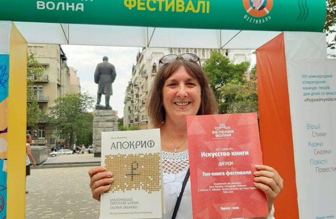 Книжки про Одесу — це подія: Галина Дольник про «Зелену хвилю» та її особливості
