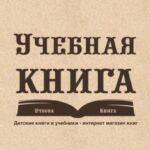 Магазин «Учебная книга»