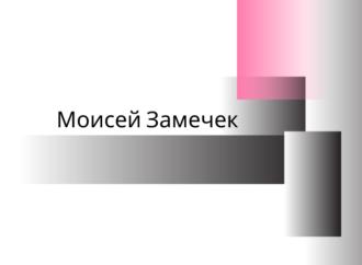 Одесский Зал Славы: Моисей Замечек – хранитель одесской архитектуры