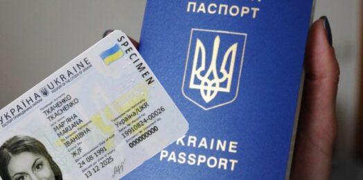 В Украине паспорта-книжечки заменят на ID-карты