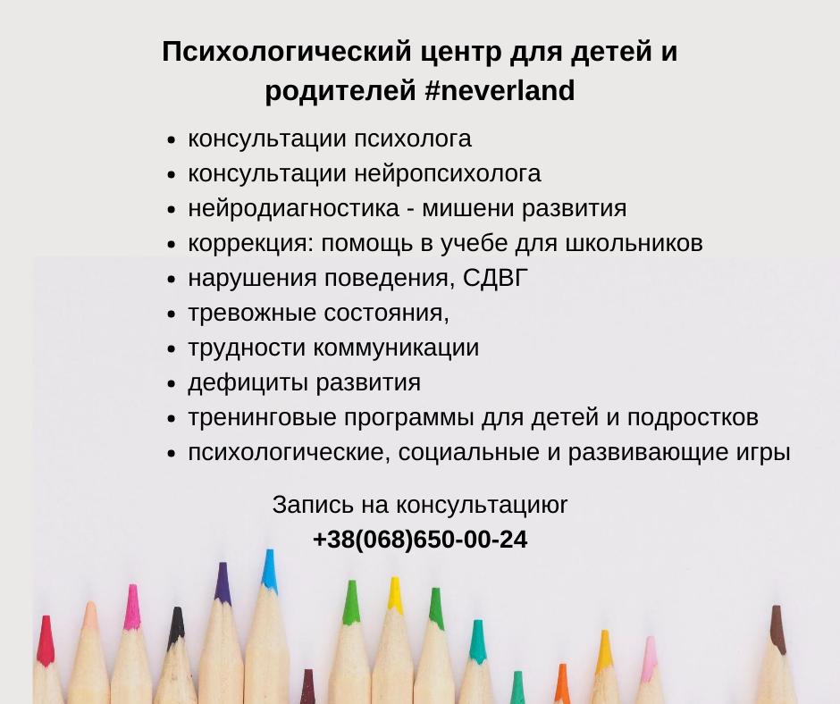 Психологический центр для детей и родителей – neverland