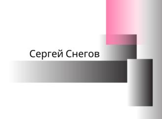 Одесский Зал славы: Сергей Снегов — писатель-фантаст