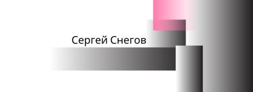 Одесский Зал славы: Сергей Снегов – писатель-фантаст