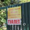 Туалеты на одесских пляжах: где найти и сколько стоит? (фото)