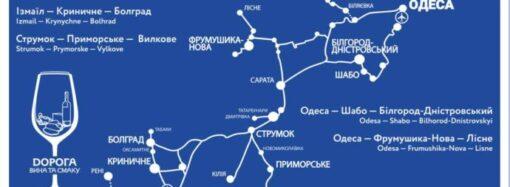 На дорогах Одесской области появились винные указатели (фото)