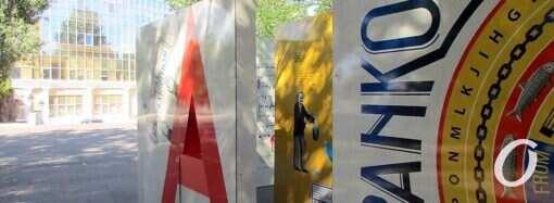 Мега-книга в 3D, она же выставка-лабиринт: в Одессе представили необычный проект