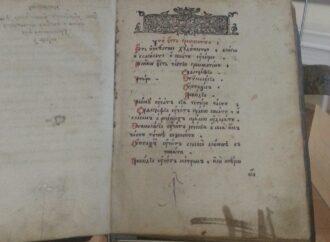 В одесском музее представили выставку старопечатных изданий и гравюр (фото)