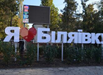 Куда поехать в Одесской области: Беляевка как туристический оазис