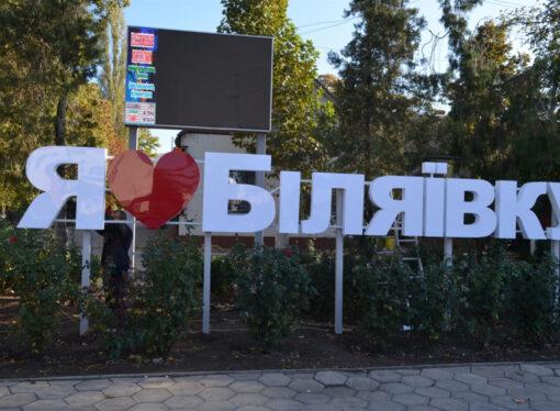 Путешествуем с «Одесской жизнью»: Беляевка как туристический оазис
