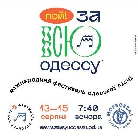 За всю Одессу: сегодня стартует Международный фестиваль Одесской песни – программа
