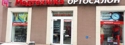 Сеть ортосалонов по Одессе