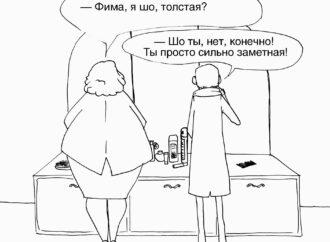 Одесские рассказы. Микроволновка и родственники