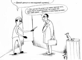 Одесские истории. Наша философия