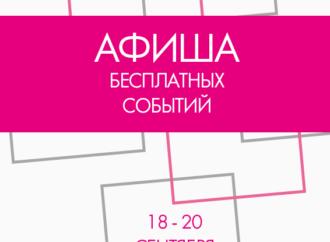 Ретро-фестиваль и выставки: куда пойти на выходные в Одессе?