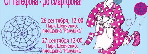 В Одессе пройдет Седьмой международный фестиваль пожилых людей «Планета долгожителей»