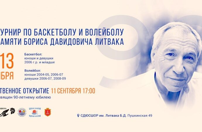 В Одесі стартує традиційний турнір з баскетболу пам'яті Бориса Литвака