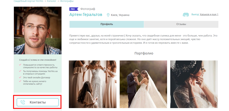 свадебный портал