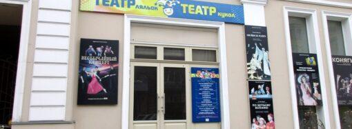 В ожидании «Айболита»: Одесский театра кукол открыл двери для зрителей