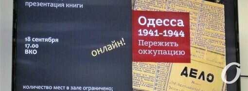 Когда в город пришел оккупант: историк представил исследование жизни одесситов
