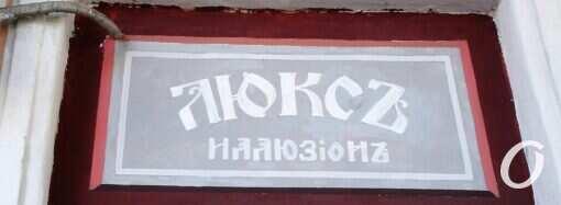 Утесов, Холодная и «Тобою казненные»: в городе появился еще один уголок старой Одессы