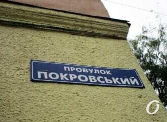 Покровский переулок: одесский шарм и «музей» тротуарного покрытия (фоторепортаж)