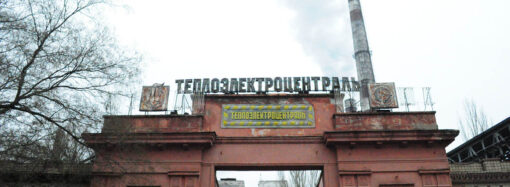 Одесскую ТЭЦ ждет масштабная реконструкция