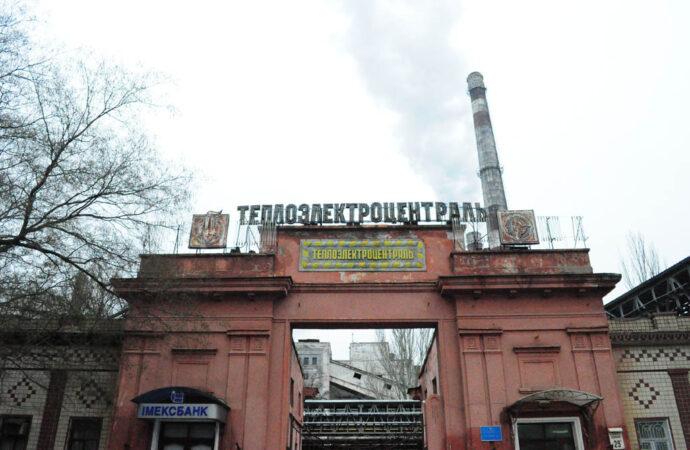Турки собираются построить в Одессе современную ТЭЦ (видео)