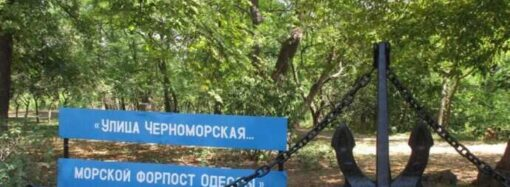 Легенды Одессы: улица Черноморская – сакральная и заповедная (видео)