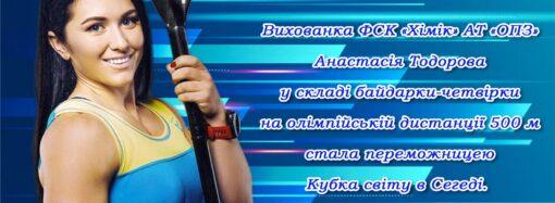 """Спортсменка из Одесской области завоевала """"золото"""" на Кубке мира по гребле"""
